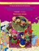 Основы духовно-нравственной культуры народов России 4 кл. Светская этика. Учебник